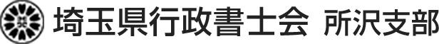 埼玉県行政書士会 所沢支部